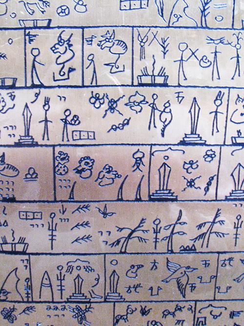 écriture hiéroglyphique Dongba